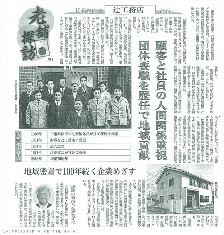 3月21日付 中部経済新聞