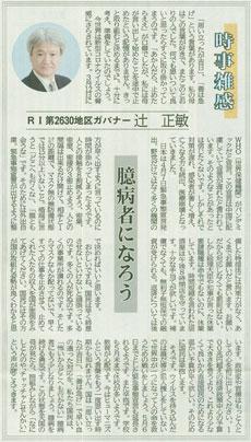 中部経済新聞に弊社会長の記事が掲載されました