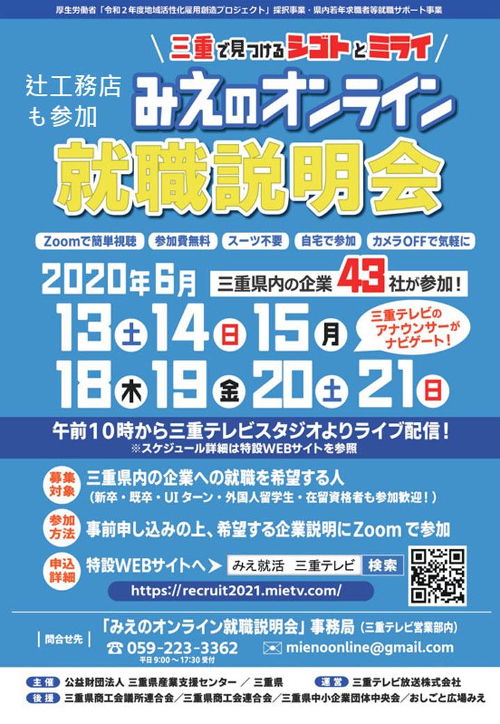 6月13日(土)から開催される『みえのオンライン就職説明会』に弊社が参加します